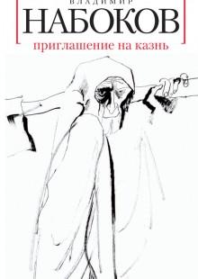 Обложка книги  - Приглашение на казнь