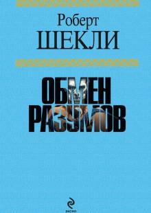 Обложка книги  - Вселенский кармический банк