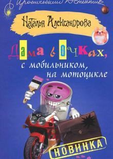 Обложка книги  - Дама в очках, с мобильником, на мотоцикле