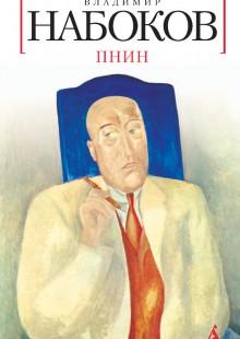 Обложка книги  - Пнин