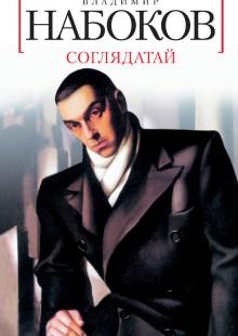 Обложка книги  - Соглядатай