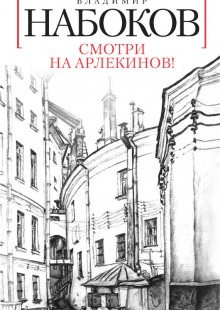 Обложка книги  - Смотри на арлекинов!