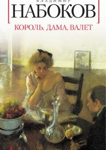 Обложка книги  - Король, дама, валет