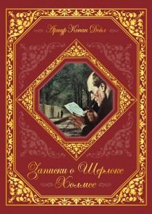 Обложка книги  - Записки о Шерлоке Холмсе