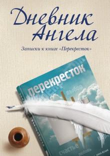 Обложка книги  - Дневник ангела. Записки к книге «Перекресток»