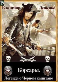 Обложка книги  - Корсары. Легенда о Черном Капитане