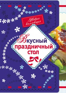 Обложка книги  - Вкусный праздничный стол