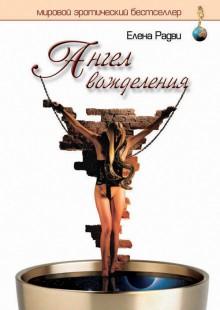 Обложка книги  - Ангел вожделения