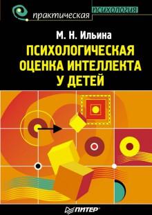 Обложка книги  - Психологическая оценка интеллекта у детей