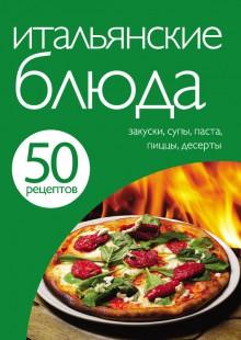 Обложка книги  - 50 рецептов. Итальянские блюда