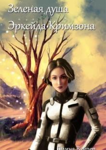 Обложка книги  - Зеленая душа Эркейда Кримзона
