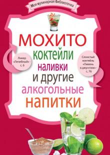 Обложка книги  - Мохито, коктейли, наливки и другие алкогольные напитки
