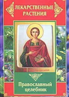 Обложка книги  - Лекарственные растения. Православный целебник