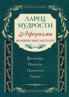 Обложка книги  - Ларец мудрости. Афоризмы великих мыслителей