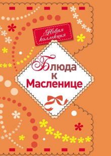 Обложка книги  - Блюда к Масленице