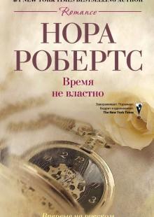 Обложка книги  - Время не властно