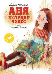 Обложка книги  - Аня в Стране чудес