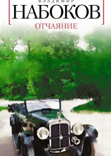Обложка книги  - Отчаяние