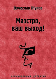 Обложка книги  - Маэстро, ваш выход!