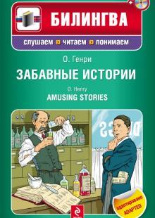 Обложка книги  - Забавные истории / Amusing Stories (+MP3)