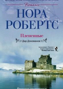 Обложка книги  - Плененные. Дар Донованов