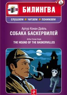 Обложка книги  - Собака Баскервилей / The Hound of the Baskervilles (+MP3)