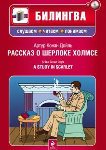 Обложка книги  - Рассказ о Шерлоке Холмсе / A Study in Scarlet (+MP3)