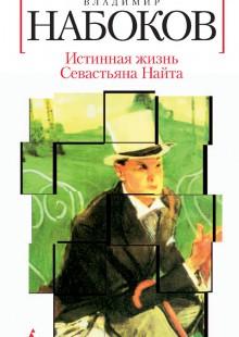 Обложка книги  - Истинная жизнь Севастьяна Найта
