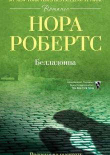Обложка книги  - Белладонна
