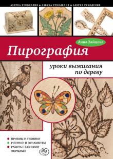 Обложка книги  - Пирография: уроки выжигания по дереву