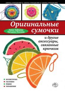 Обложка книги  - Оригинальные сумочки и другие аксессуары, связанные крючком