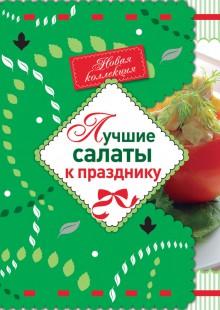 Обложка книги  - Лучшие салаты к празднику