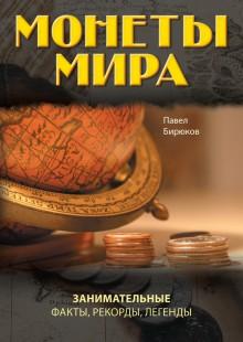 Обложка книги  - Монеты мира. Занимательные факты, рекорды, легенды