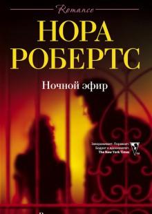 Обложка книги  - Ночной эфир