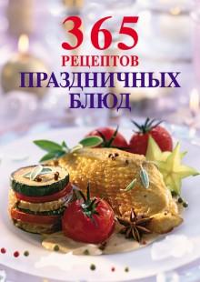 Обложка книги  - 365 рецептов праздничных блюд