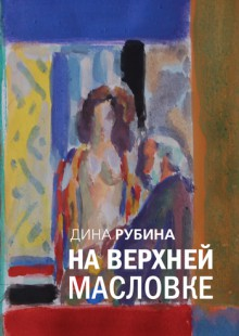 Обложка книги  - «Еврейская невеста»