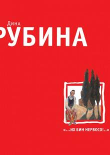 Обложка книги  - «…Их бин нервосо!» (сборник)