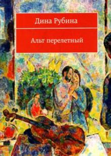Обложка книги  - Альт перелетный (сборник)