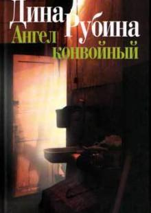 Обложка книги  - Ангел конвойный (сборник)