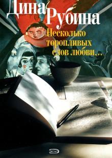 Обложка книги  - Несколько торопливых слов любви (сборник)