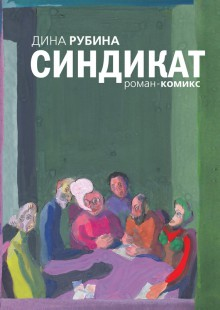 Обложка книги  - Синдикат