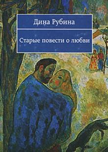 Обложка книги  - Старые повести о любви (сборник)