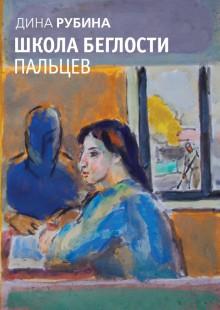 Обложка книги  - Школа беглости пальцев (сборник)