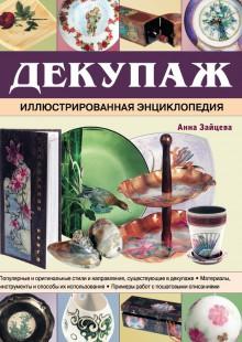 Обложка книги  - Декупаж. Иллюстрированная энциклопедия