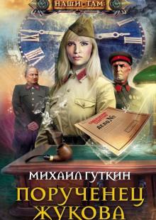 Обложка книги  - Порученец Жукова
