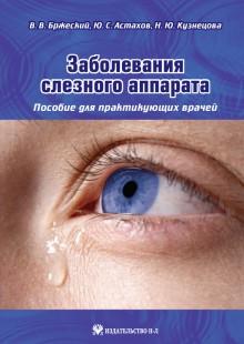 Обложка книги  - Заболевания слезного аппарата. Пособие для практикующих врачей