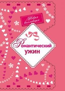 Обложка книги  - Романтический ужин