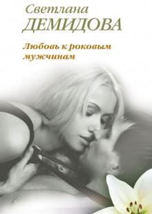 Обложка книги  - Любовь к роковым мужчинам