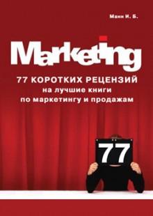 Обложка книги  - 77 коротких рецензий на лучшие книги по маркетингу и продажам