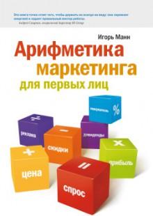 Обложка книги  - Арифметика маркетинга для первых лиц